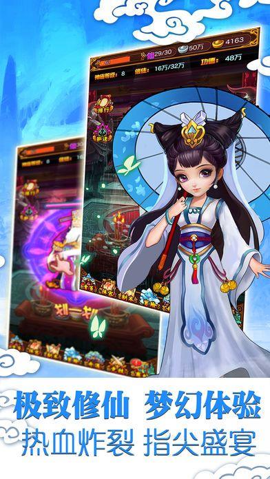 幻想神仙手游图片2
