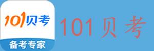 101贝考