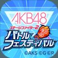 AKB48舞台斗者2战斗祭