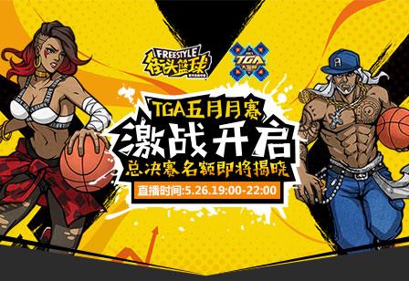 街头篮球手游万圣节狂欢派对活动来袭:天蝎座男神闪亮登场[图]