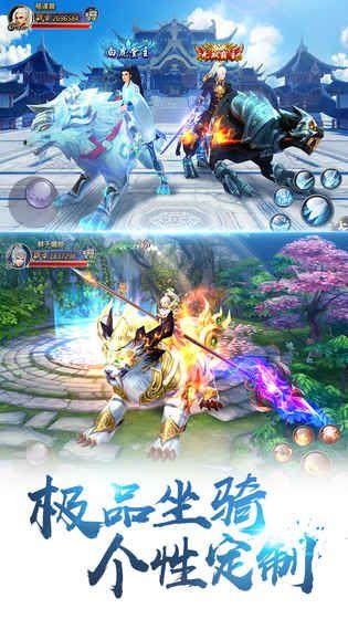 剑荡八荒OL公测版图片3