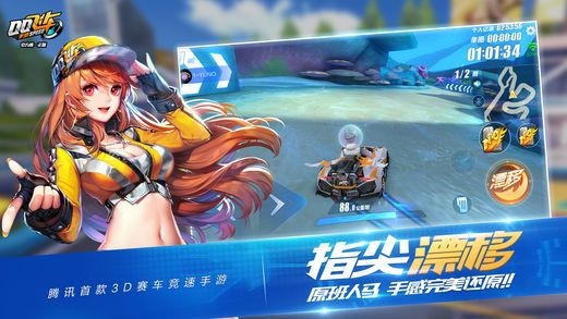 QQ飞车手游图片1