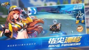 QQ飞车手游图4