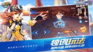 QQ飞车前瞻版图2