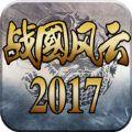 战国风云2017