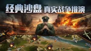 二战风云2手游图4
