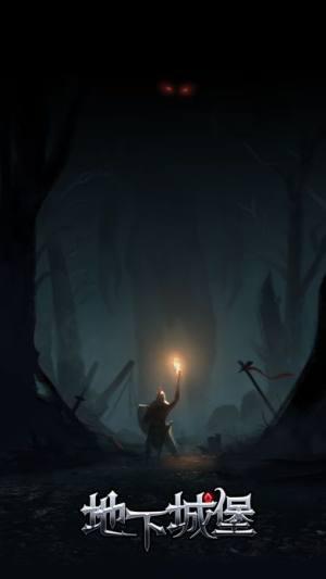 地下城堡炼金术师的魔幻之旅IOS免费版图2