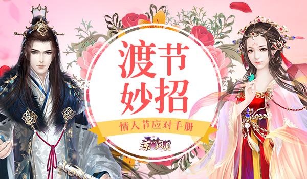 京门风月手游情人节婚约怎么玩 情人节婚约操作流程介绍[多图]