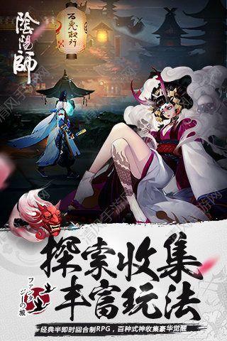 阴阳师iOS版图片1
