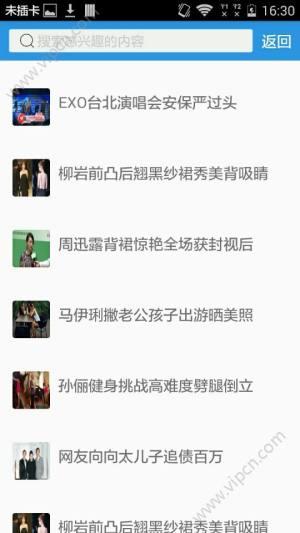 天悦资讯app图4
