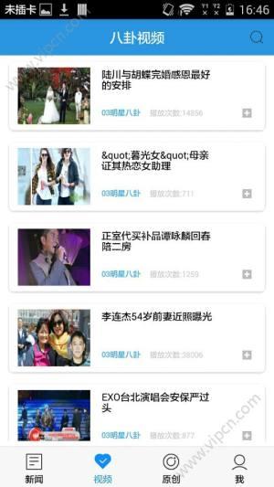 天悦资讯app图2