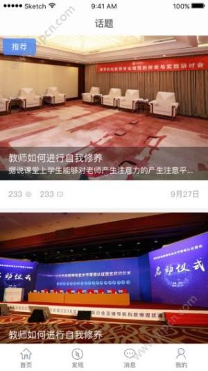 中国教育学会图2