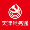 天津党务通app