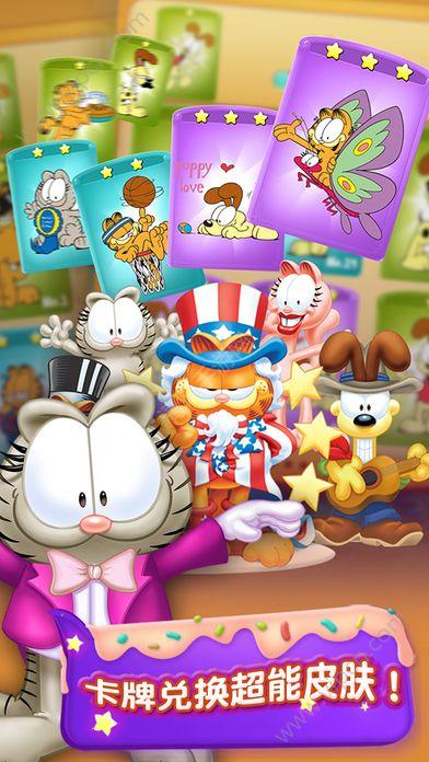 小米加菲猫爱消除手机游戏图片2