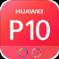 华为p10预订软件