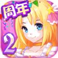 巴啦啦魔法变身2游戏安卓版 V2.0.3
