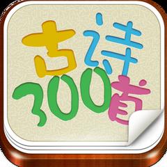 古诗app合集