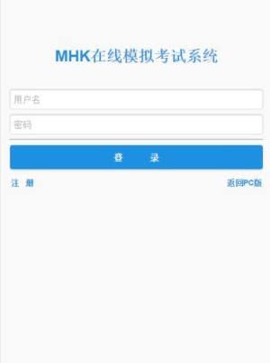 MHK模拟考试app图4