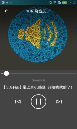 3D环绕音乐app图4