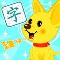 宝宝学汉字第8课app