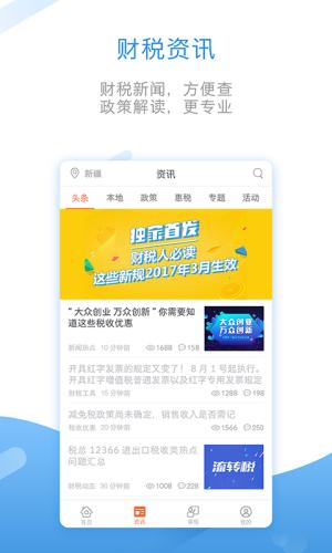 新疆税友软件下载中心图2