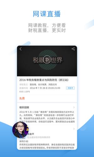 新疆税友软件下载中心图4