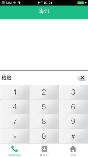 嗨讯电话app图2
