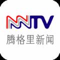 腾格里新闻app