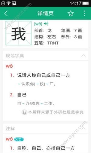小学生字本app图4