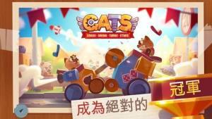 猫车争霸游戏图2