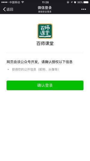 濮阳市学校安全教育平台图2