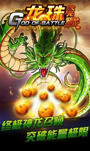龙珠次元战手游图4