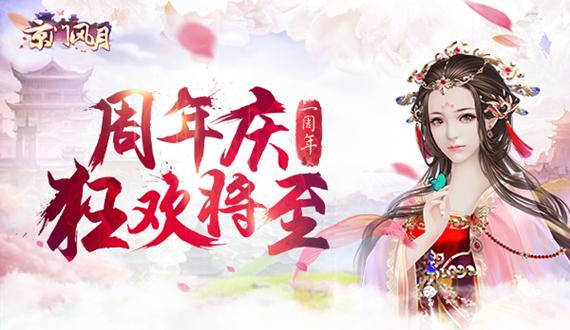 京门风月手游6月版本更新预告抢先看:新增霓裳梦境玩法[图]