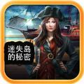 迷失岛的秘密游戏安卓版 V1.0