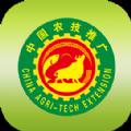 中国农技推广app