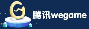腾讯WeGame
