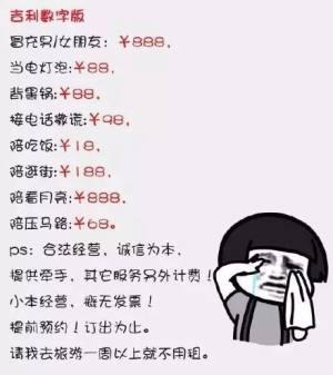 七夕出租自己图片大全2017图4