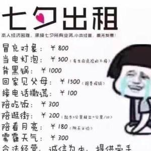七夕出租自己图片大全2017图2