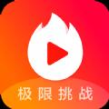 火山小视频2.6.1