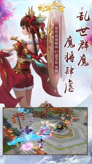 剑舞风云手游图2