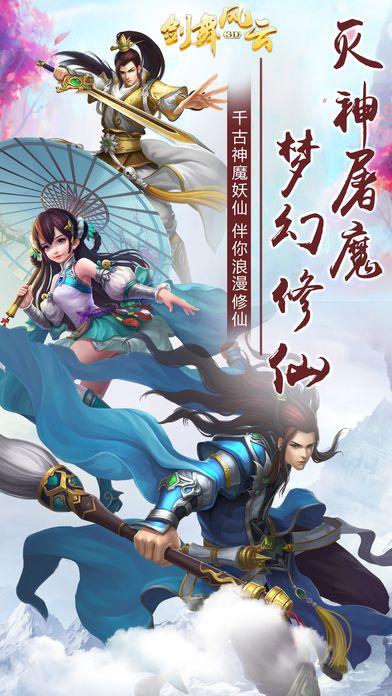 剑舞风云手游图片2