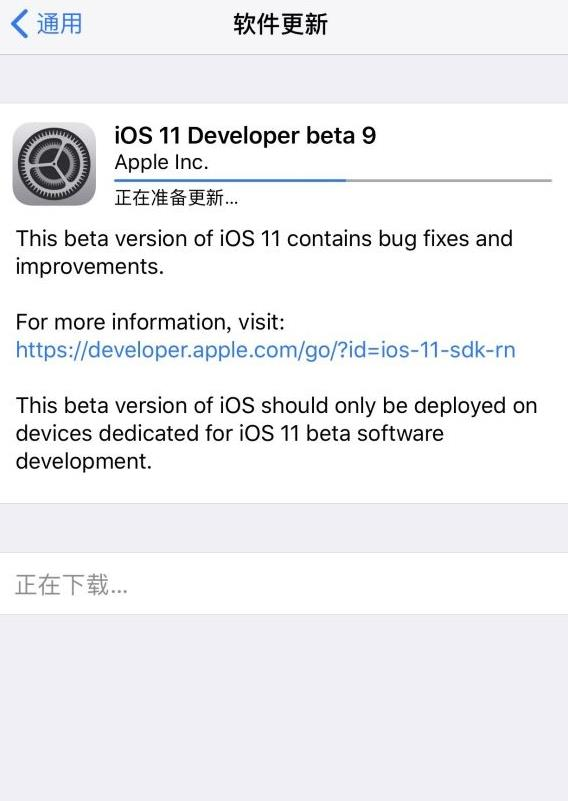 iOS11 beta9怎么升级?iOS11 beta9怎么更新?[图]