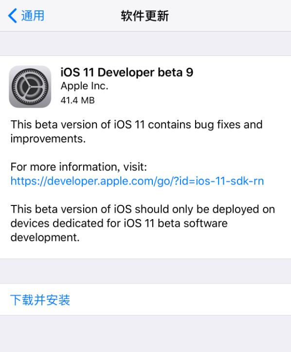 iOS11 beta9描述文件下载地址是多少?ios11 beta9官方固件下载地址分享[图]