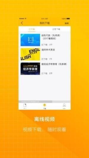 学堂云app图4