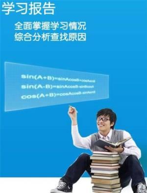 毕节教育云app图2
