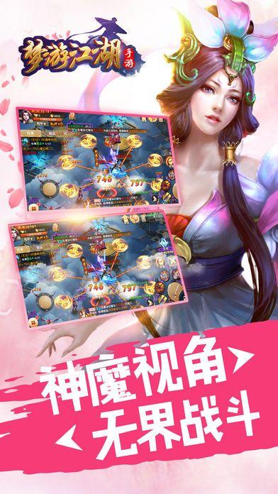 梦游江湖游戏手机版图片1