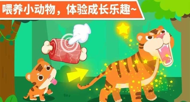 动物乐园游戏图片1