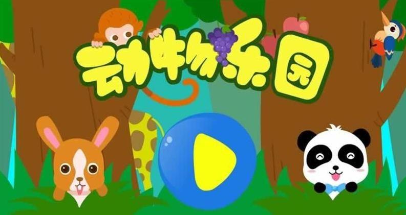 动物乐园游戏图片2