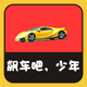 飙车吧少年app