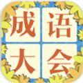 成语飞花令手机游戏安卓版 v2.3